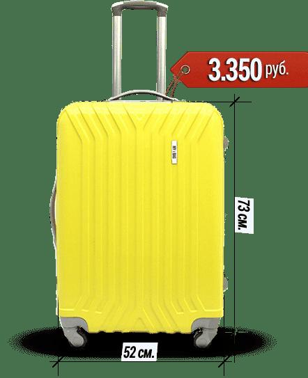 Чемоданы на колесах недорого крым чемоданы heys classical world