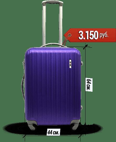 Чемоданы на колесах самсонит купить дешево в москве чемоданы 4-колесные киев